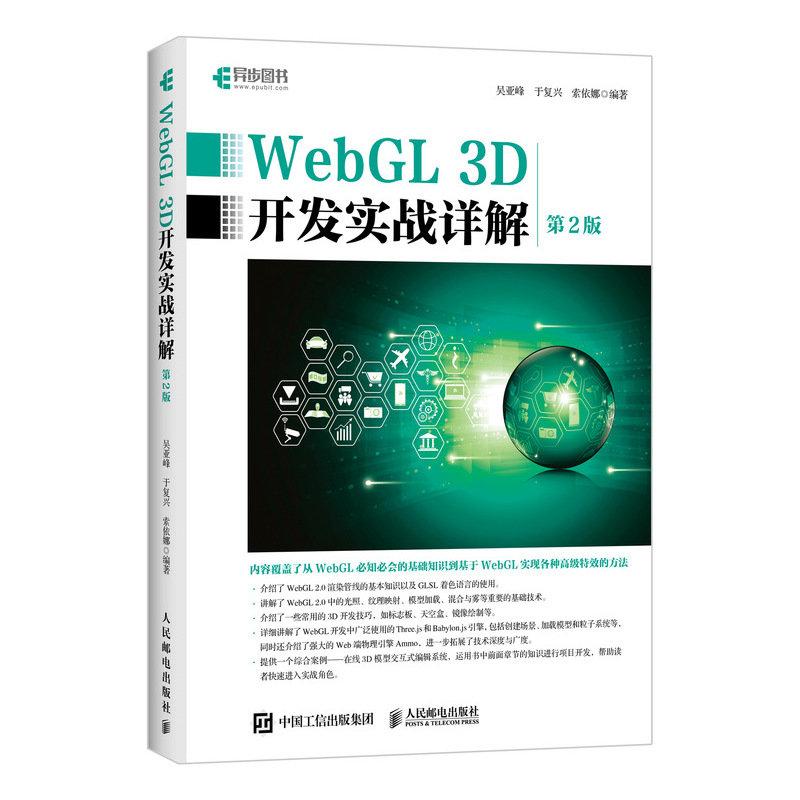 WebGL 3D 開發實戰詳解, 2/e-preview-2