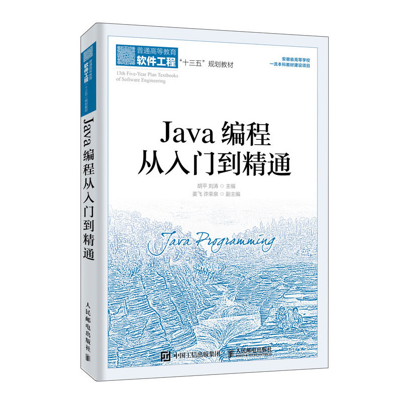 Java 編程從入門到精通-preview-2
