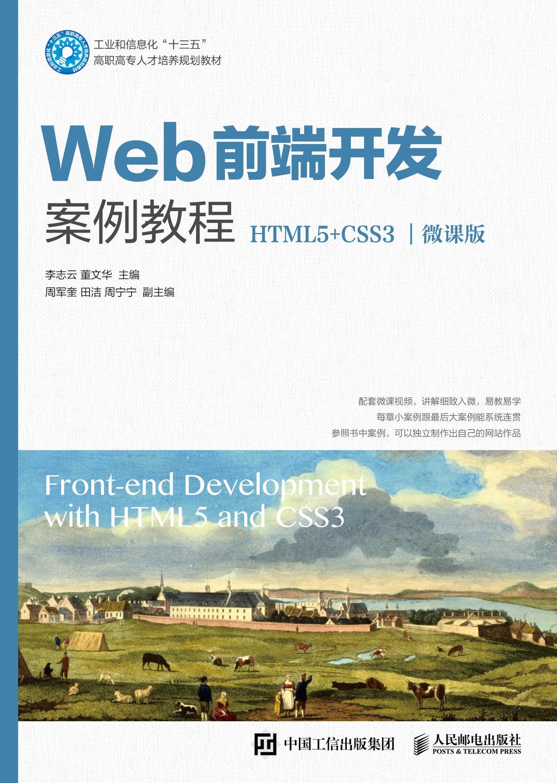 Web 前端開發案例教程 (HTML5+CSS3)(微課版)-preview-1