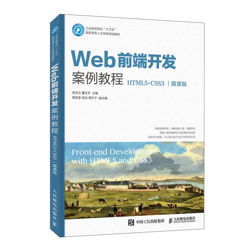 Web 前端開發案例教程 (HTML5+CSS3)(微課版)-preview-2