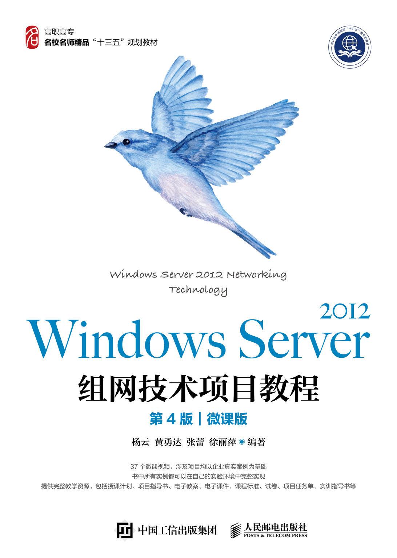 Windows Server 2012組網技術項目教程(第4版)(微課版)-preview-1