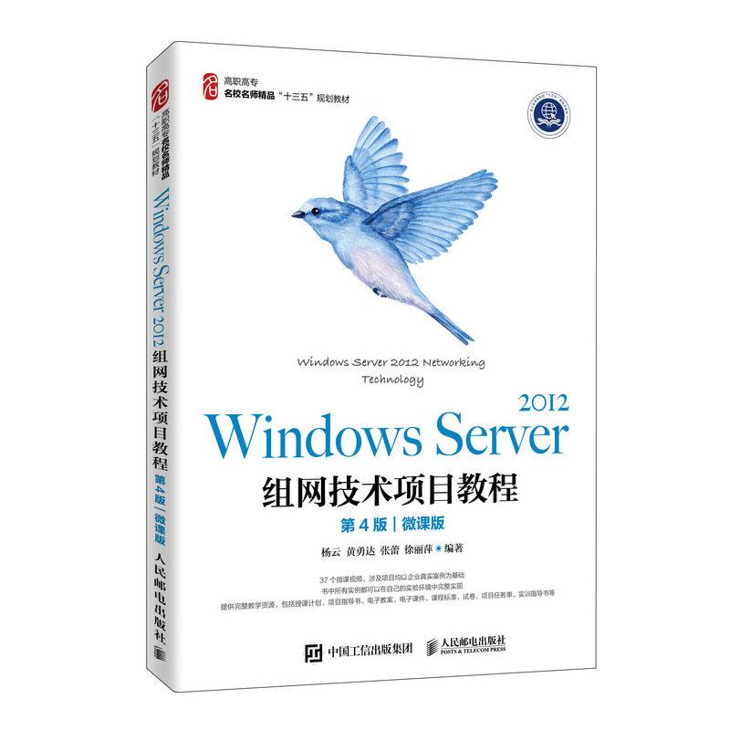 Windows Server 2012組網技術項目教程(第4版)(微課版)-preview-2