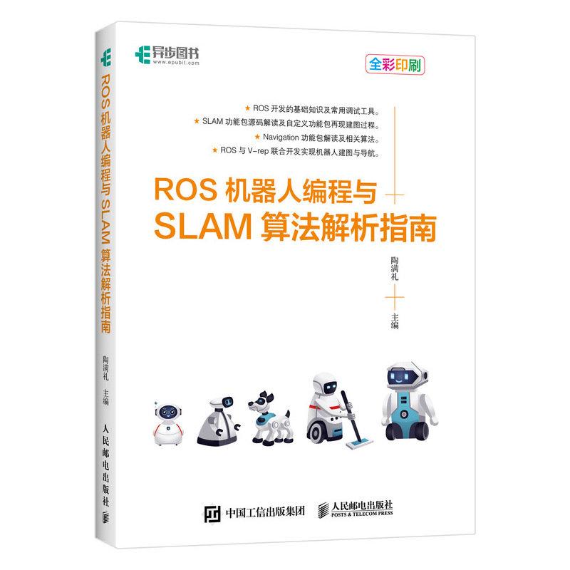 ROS 機器人編程與 SLAM 算法解析指南-preview-2