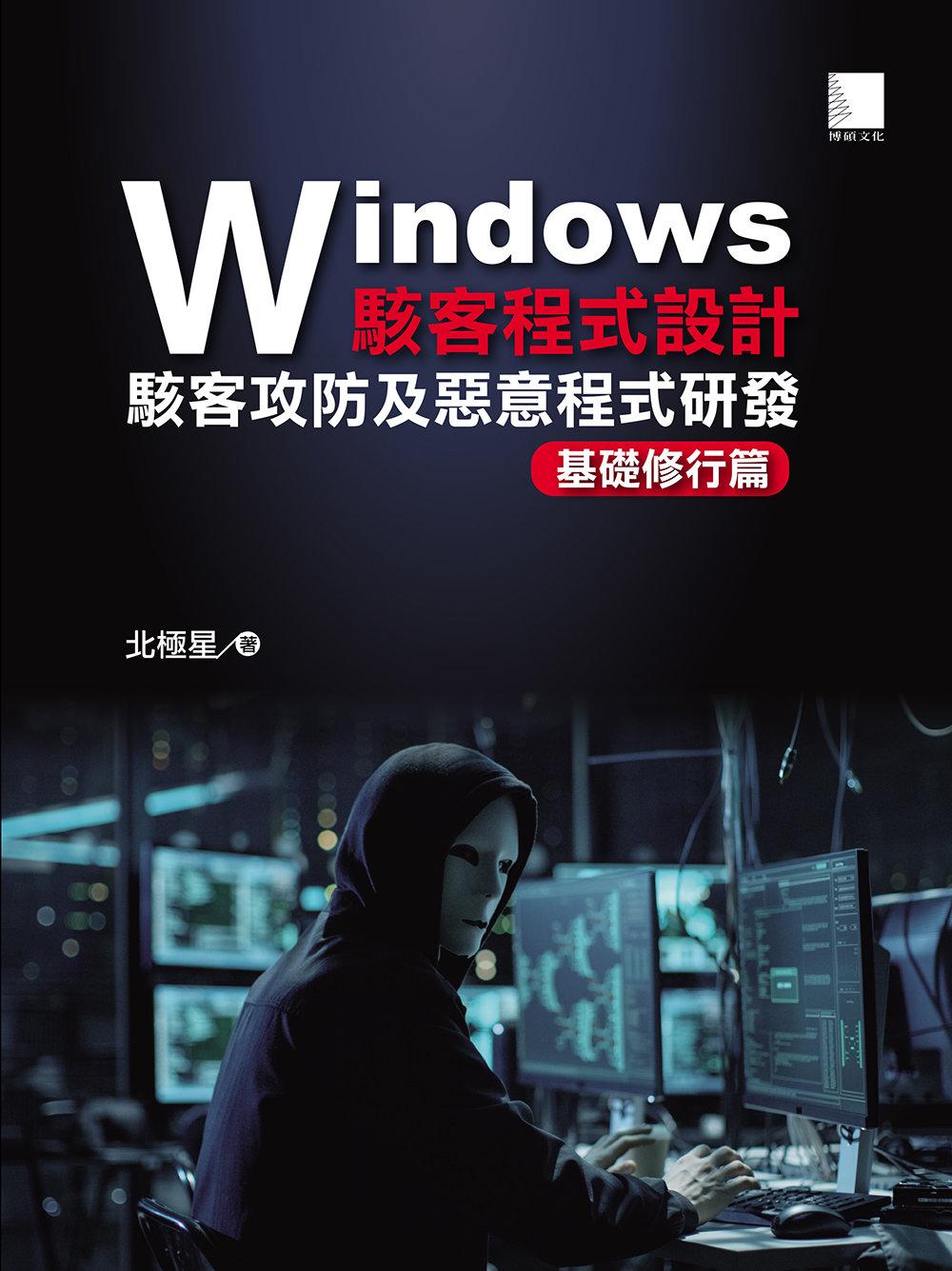 Windows 駭客程式設計:駭客攻防及惡意程式研發 (基礎修行篇)-preview-1