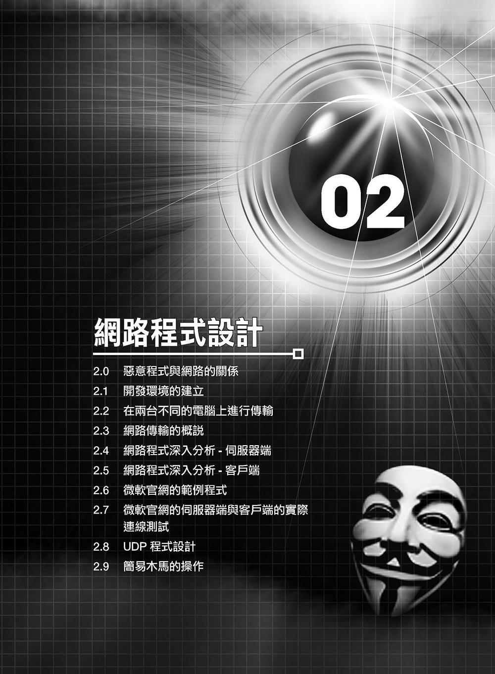 Windows 駭客程式設計:駭客攻防及惡意程式研發 (基礎修行篇)-preview-5