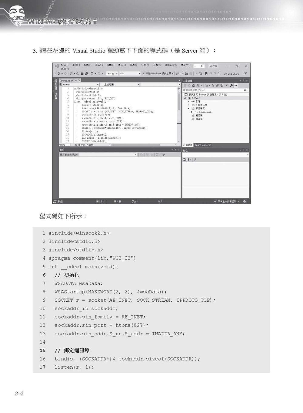 Windows 駭客程式設計:駭客攻防及惡意程式研發 (基礎修行篇)-preview-8