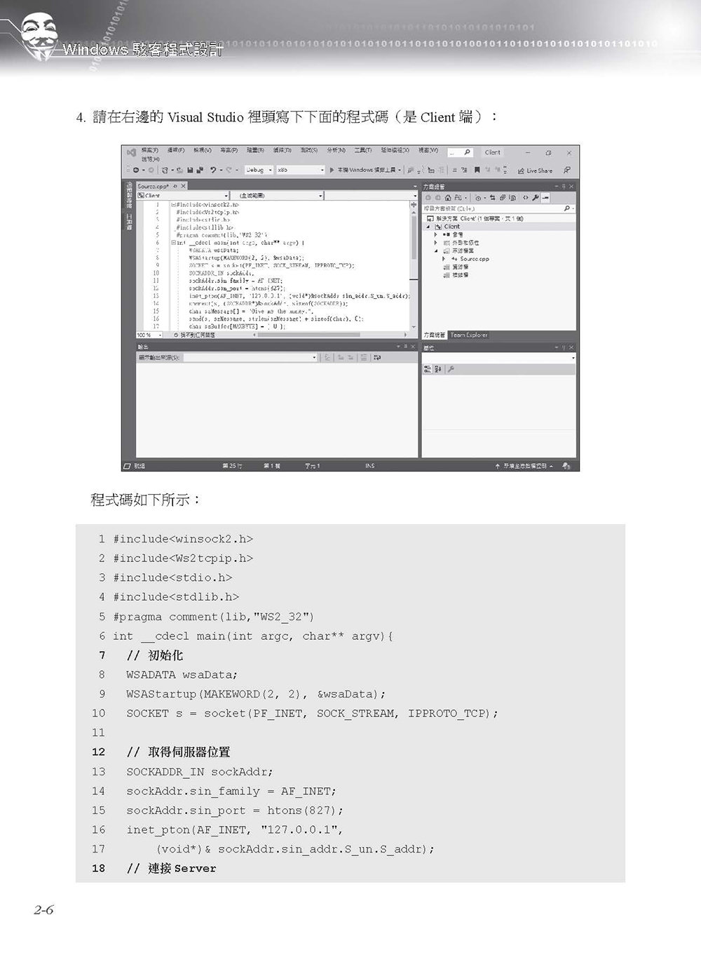Windows 駭客程式設計:駭客攻防及惡意程式研發 (基礎修行篇)-preview-10