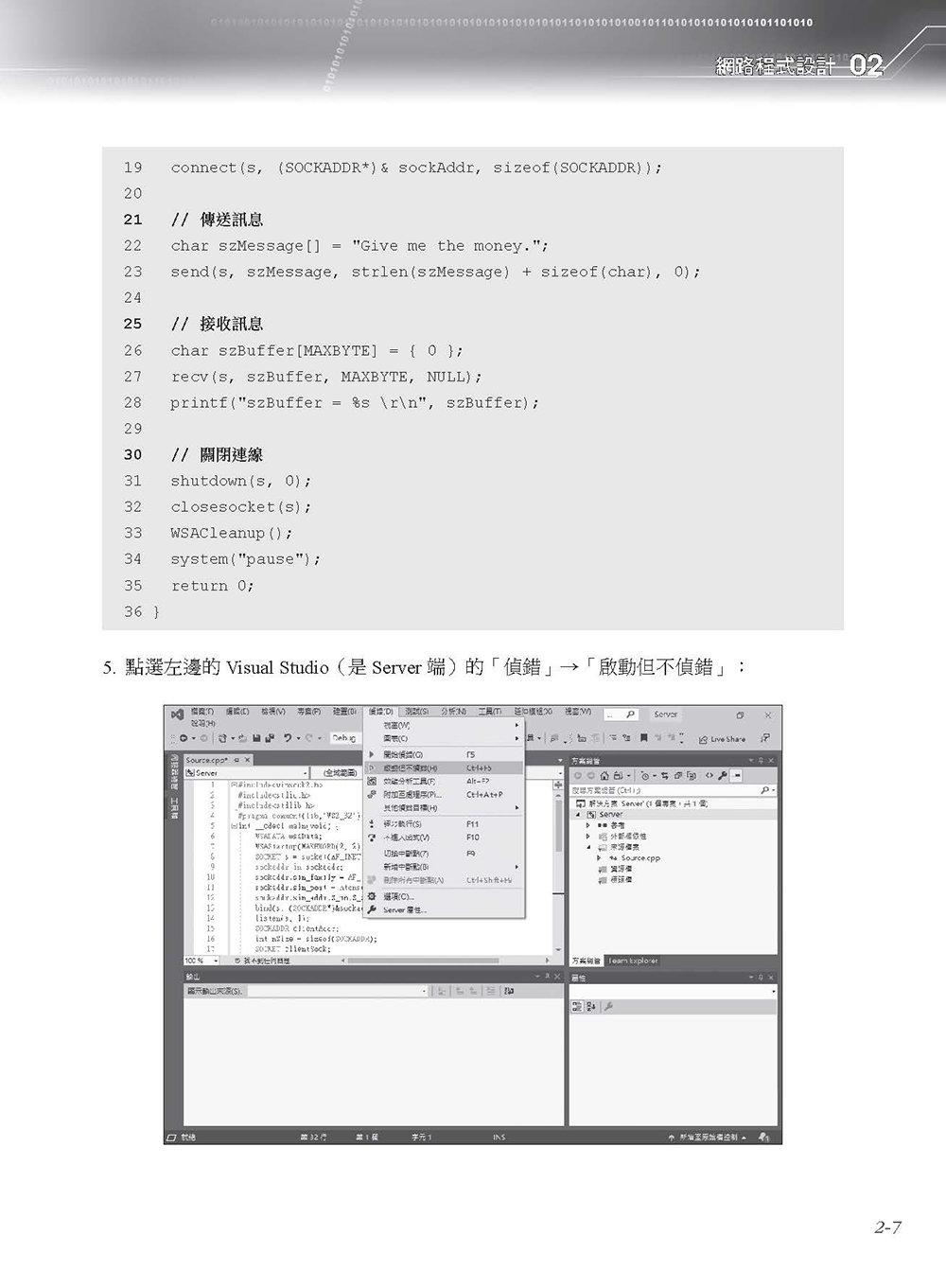 Windows 駭客程式設計:駭客攻防及惡意程式研發 (基礎修行篇)-preview-11