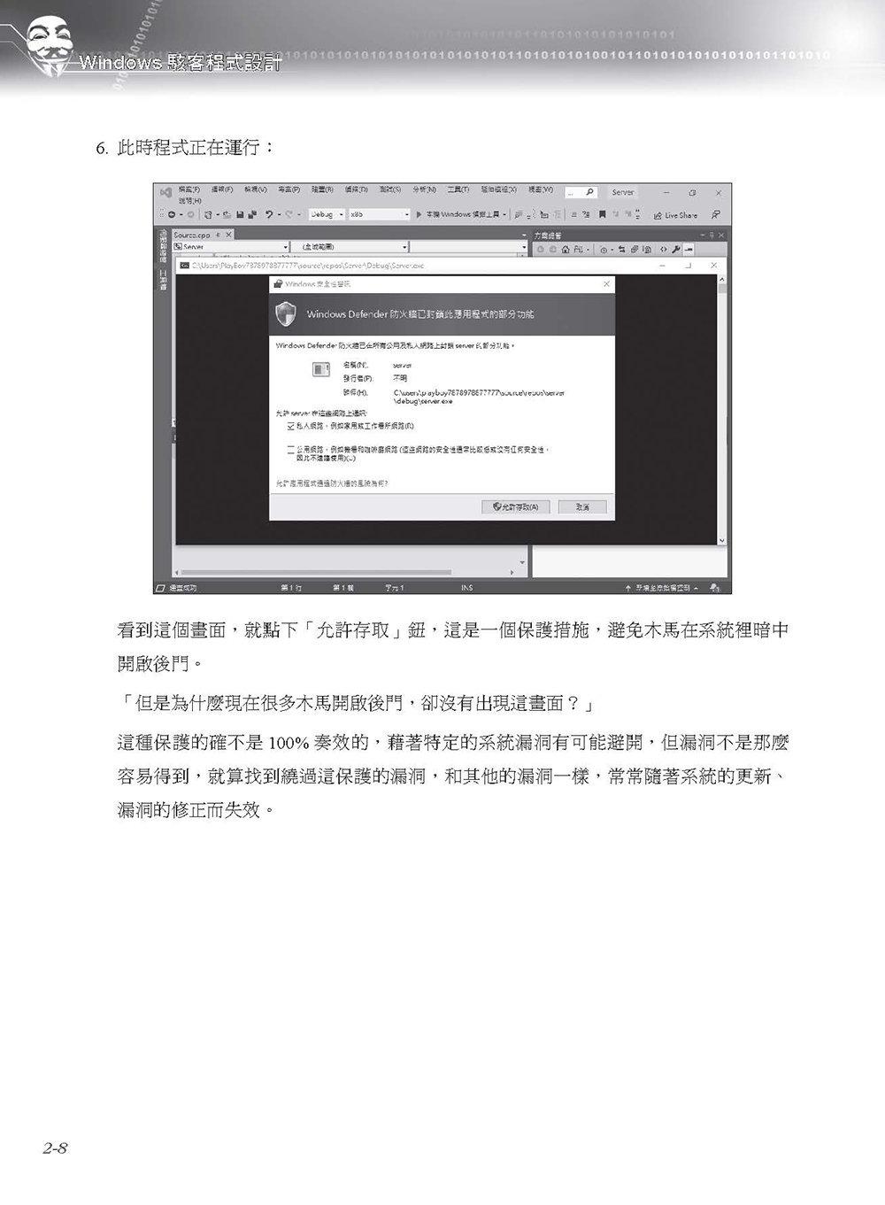 Windows 駭客程式設計:駭客攻防及惡意程式研發 (基礎修行篇)-preview-12