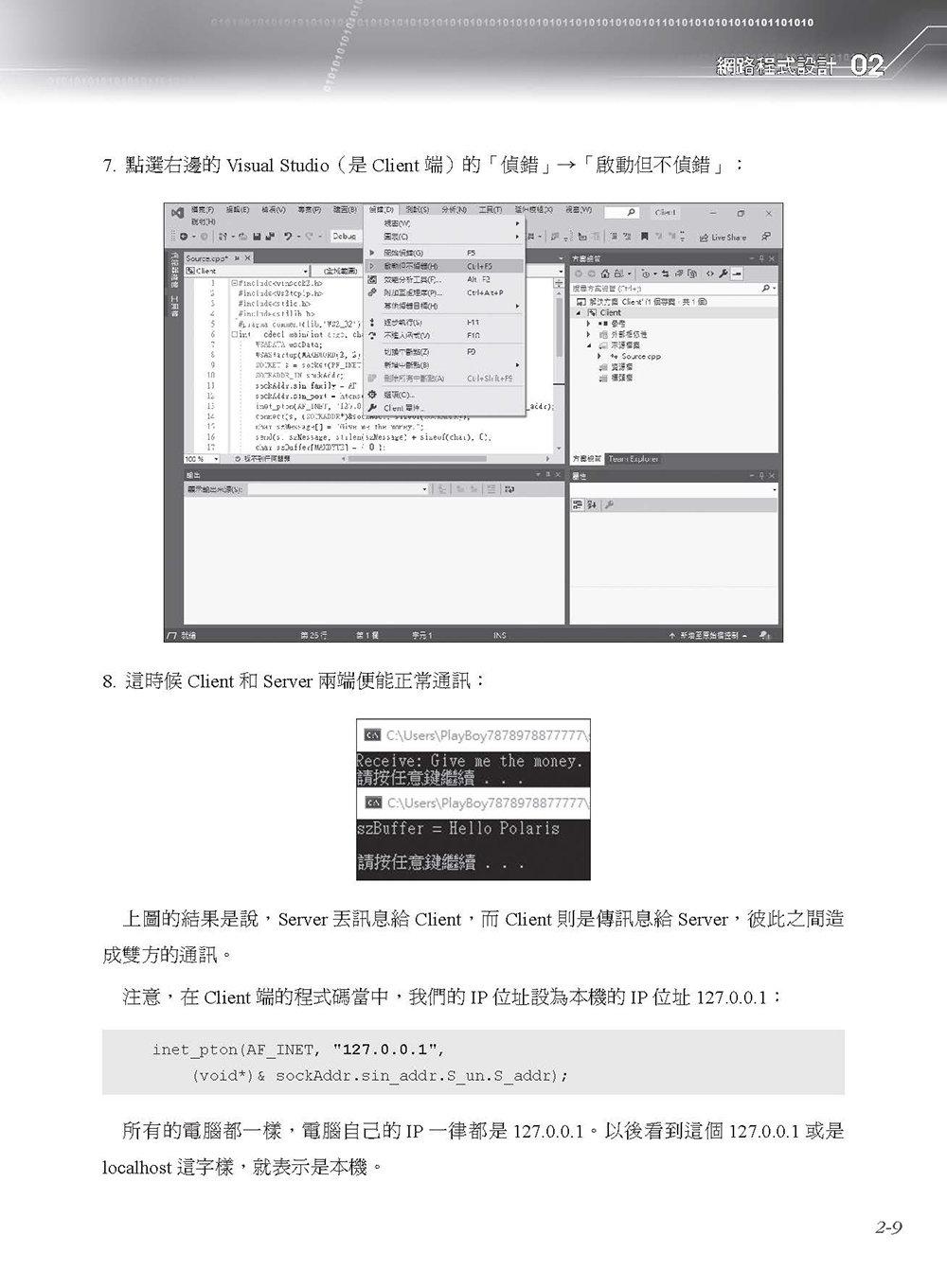 Windows 駭客程式設計:駭客攻防及惡意程式研發 (基礎修行篇)-preview-13