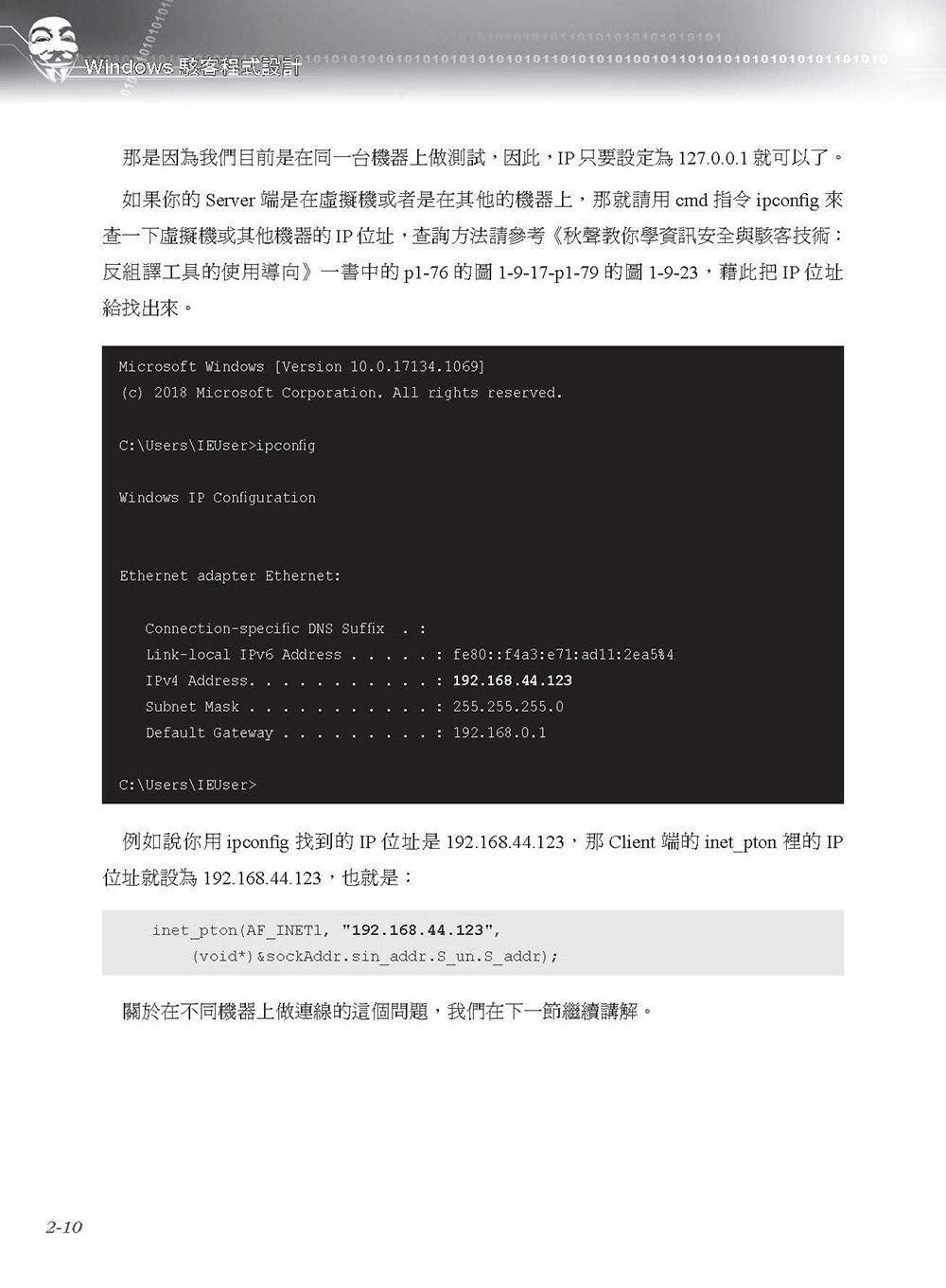 Windows 駭客程式設計:駭客攻防及惡意程式研發 (基礎修行篇)-preview-14