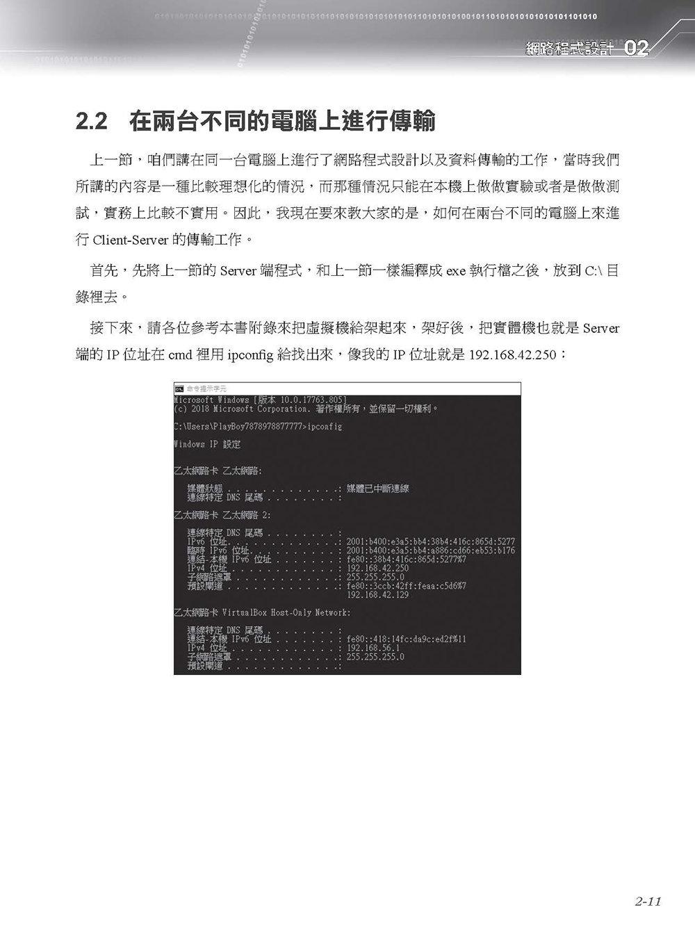 Windows 駭客程式設計:駭客攻防及惡意程式研發 (基礎修行篇)-preview-15