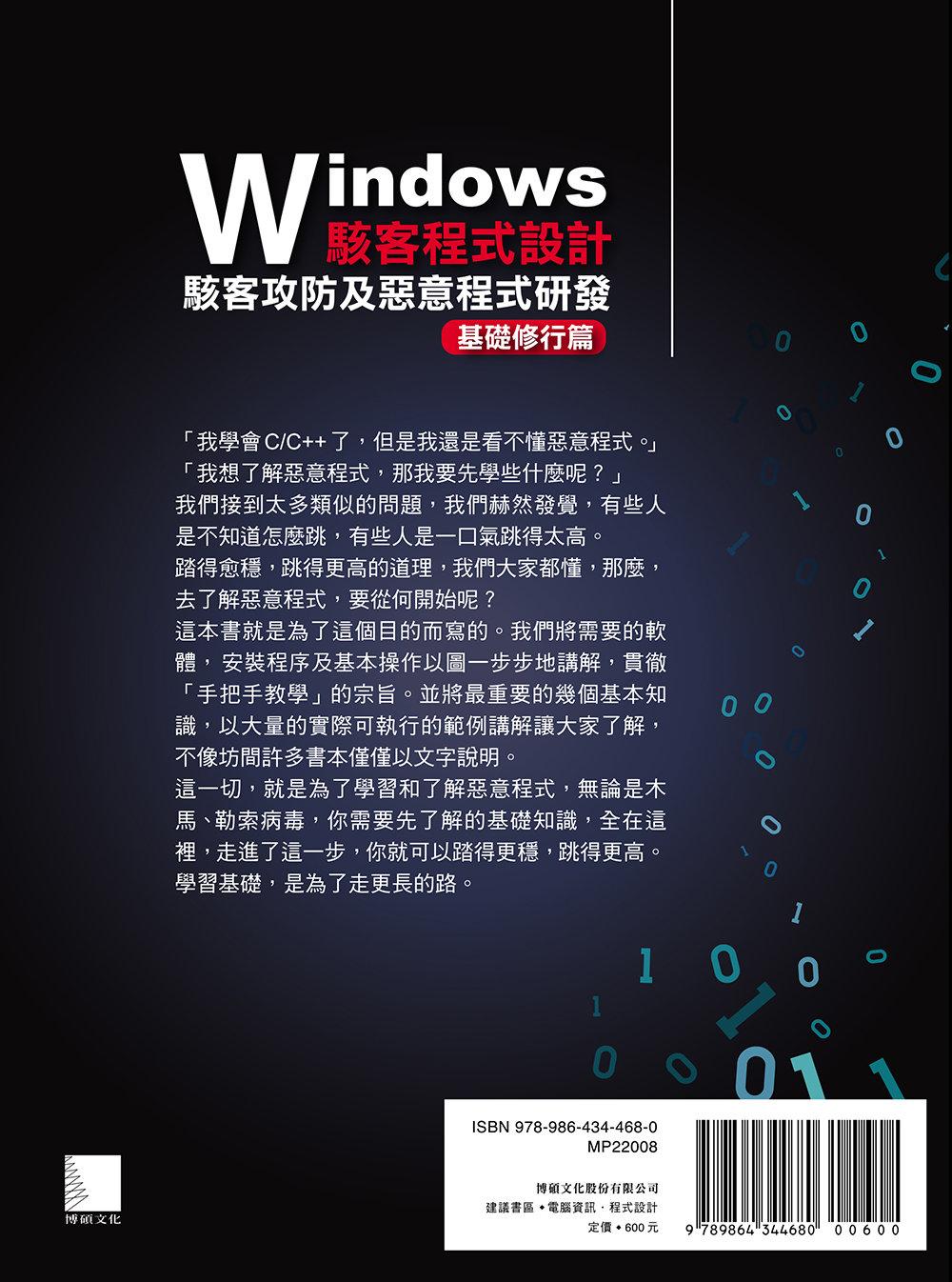 Windows 駭客程式設計:駭客攻防及惡意程式研發 (基礎修行篇)-preview-16
