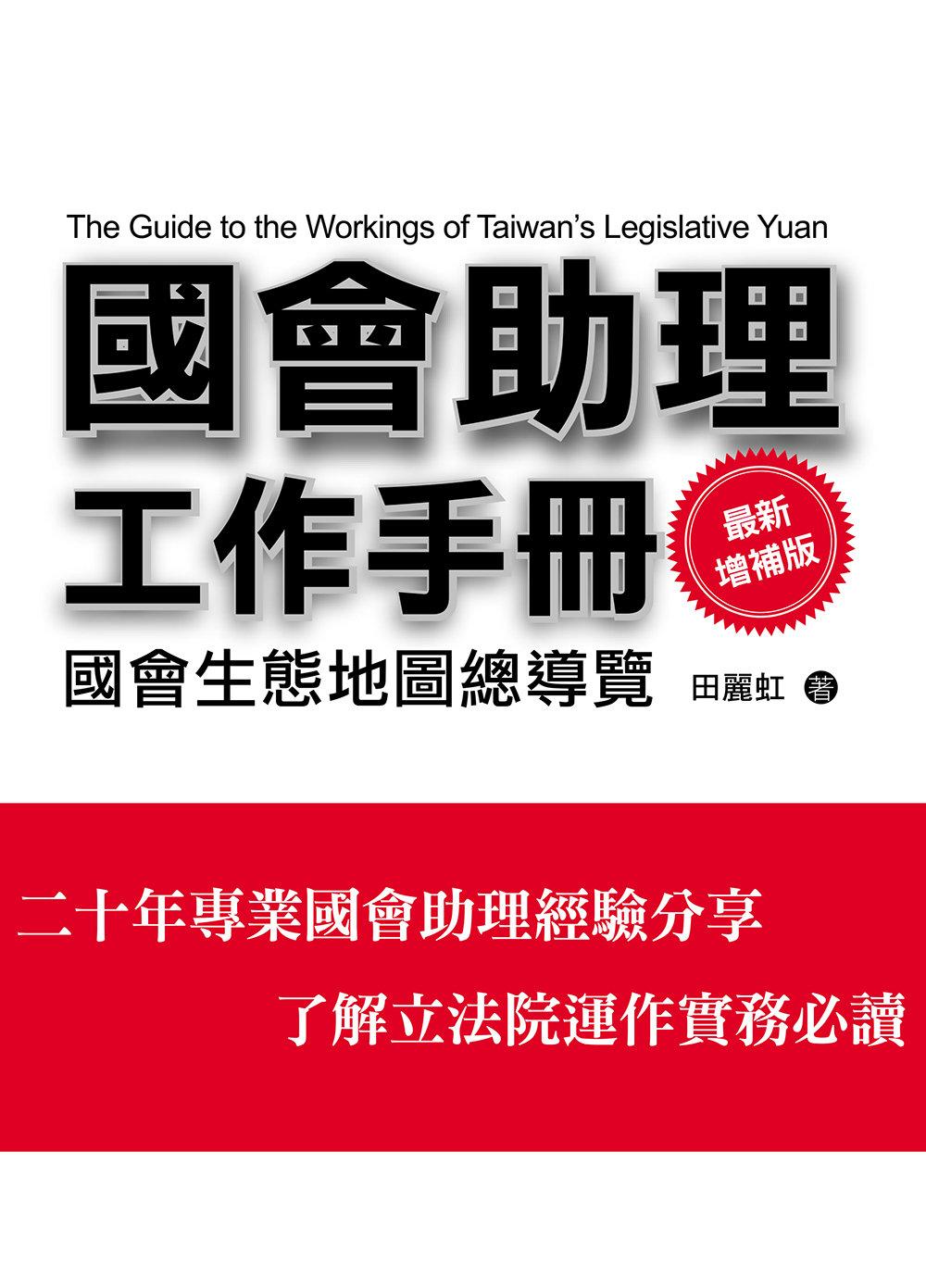 國會助理工作手冊 (最新增補版)-preview-1