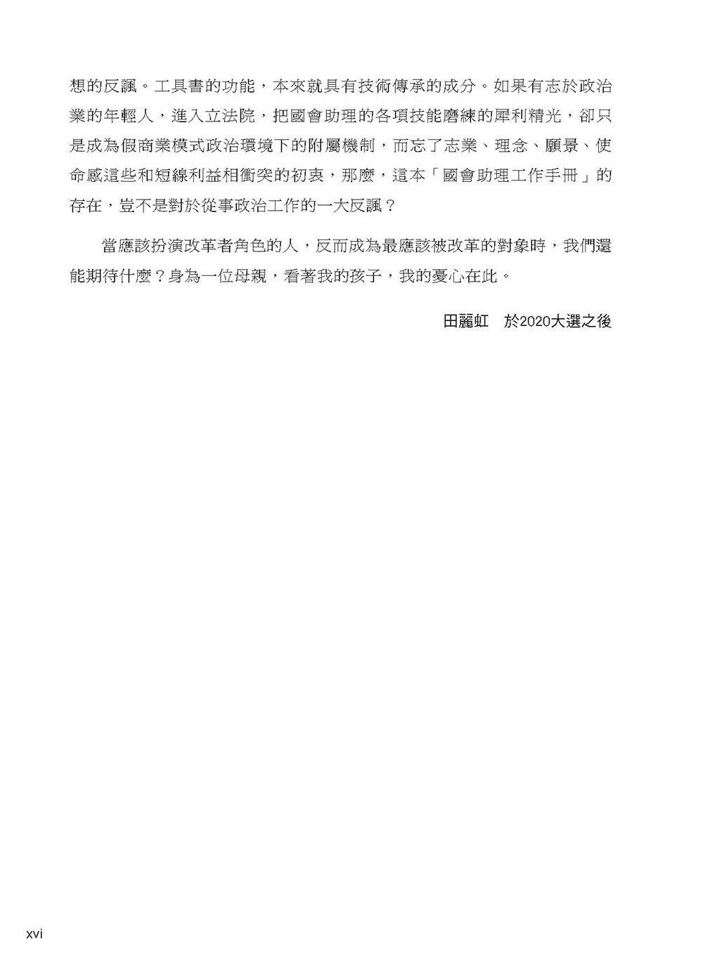 國會助理工作手冊 (最新增補版)-preview-5