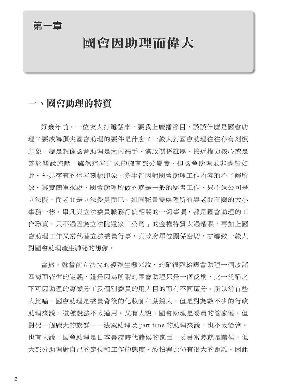 國會助理工作手冊 (最新增補版)-preview-6