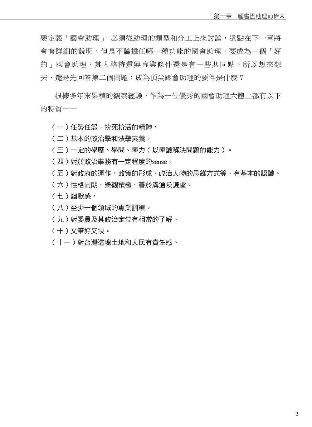 國會助理工作手冊 (最新增補版)-preview-7