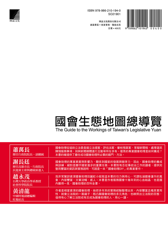 國會助理工作手冊 (最新增補版)-preview-11