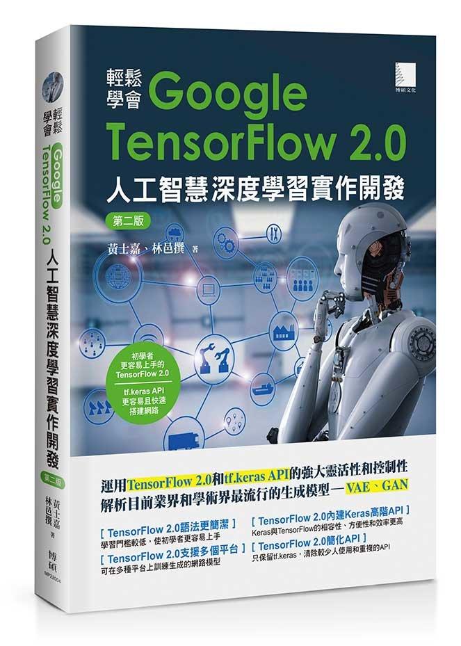 輕鬆學會 Google TensorFlow 2.0 人工智慧深度學習實作開發, 2/e-preview-1