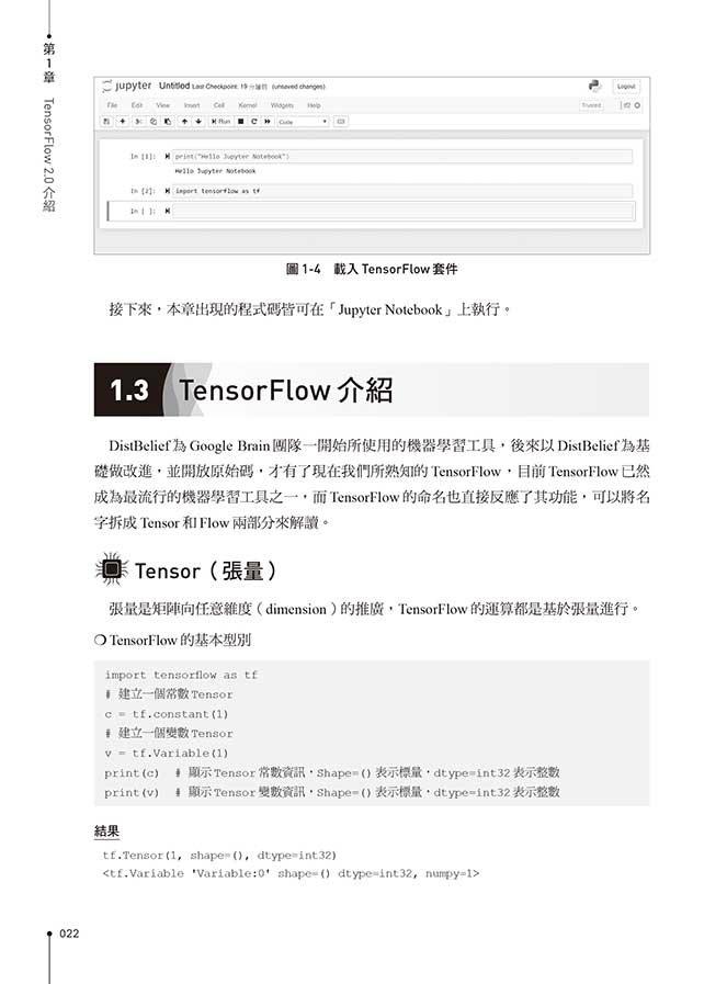 輕鬆學會 Google TensorFlow 2.0 人工智慧深度學習實作開發, 2/e-preview-2