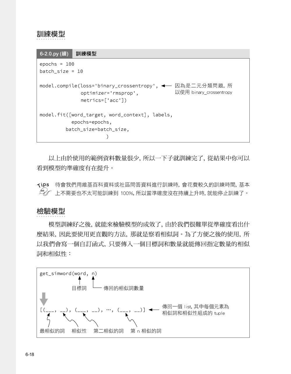 tf.keras 技術者們必讀!深度學習攻略手冊-preview-8