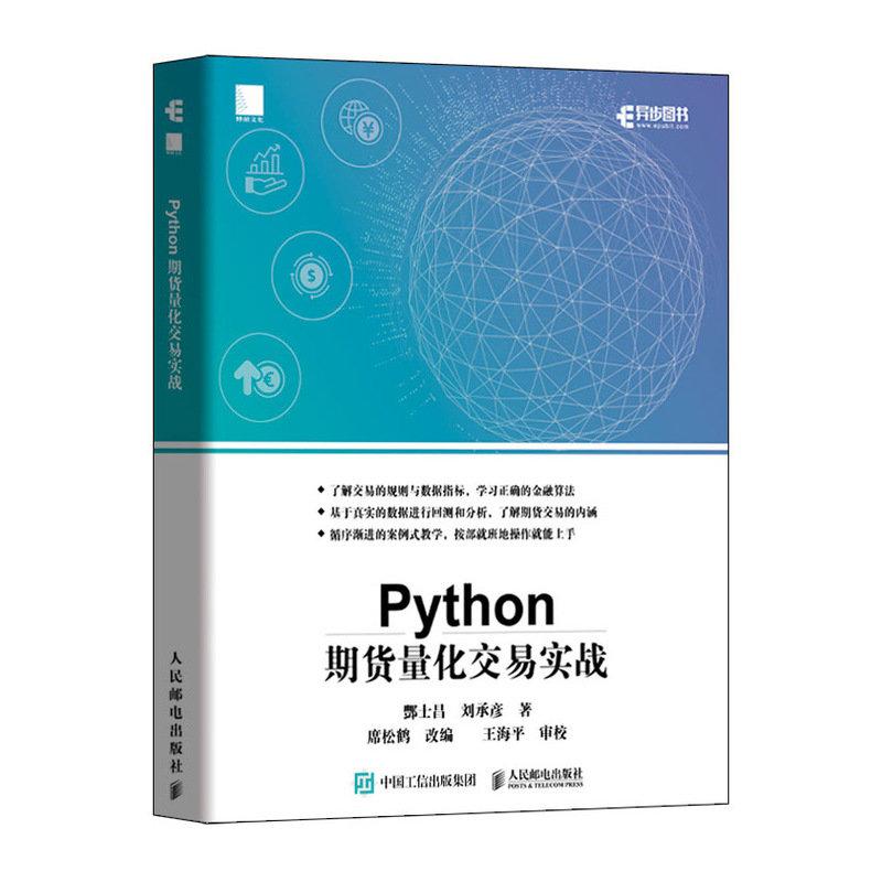 Python 期貨量化交易實戰-preview-2