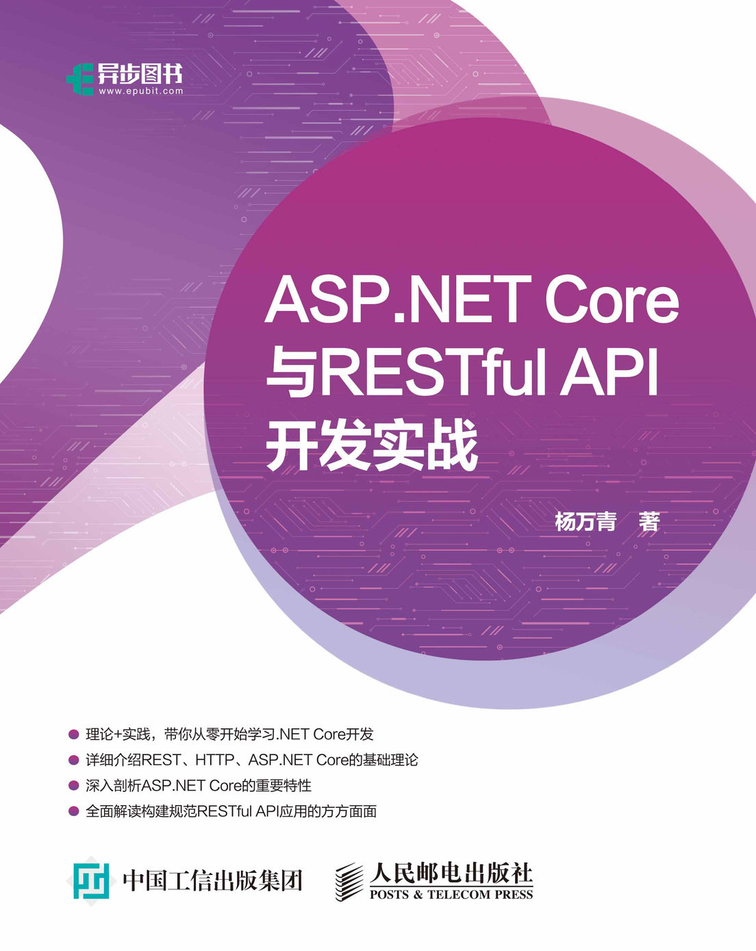 ASP.NET Core 與 RESTful API  開發實戰-preview-1