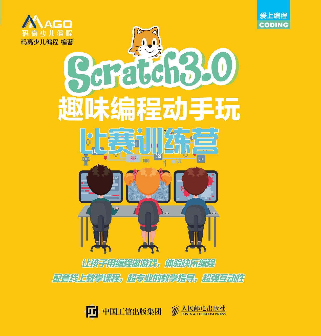 Scratch3.0 趣味編程動手玩 比賽訓練營-preview-1