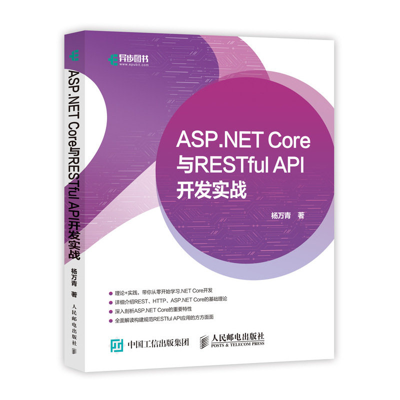 ASP.NET Core 與 RESTful API  開發實戰-preview-2