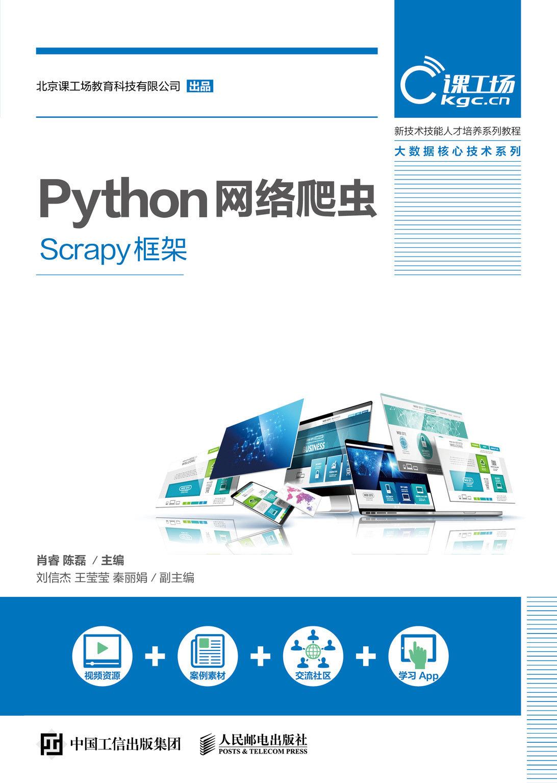 Python 網絡爬蟲 (Scrapy框架)-preview-1