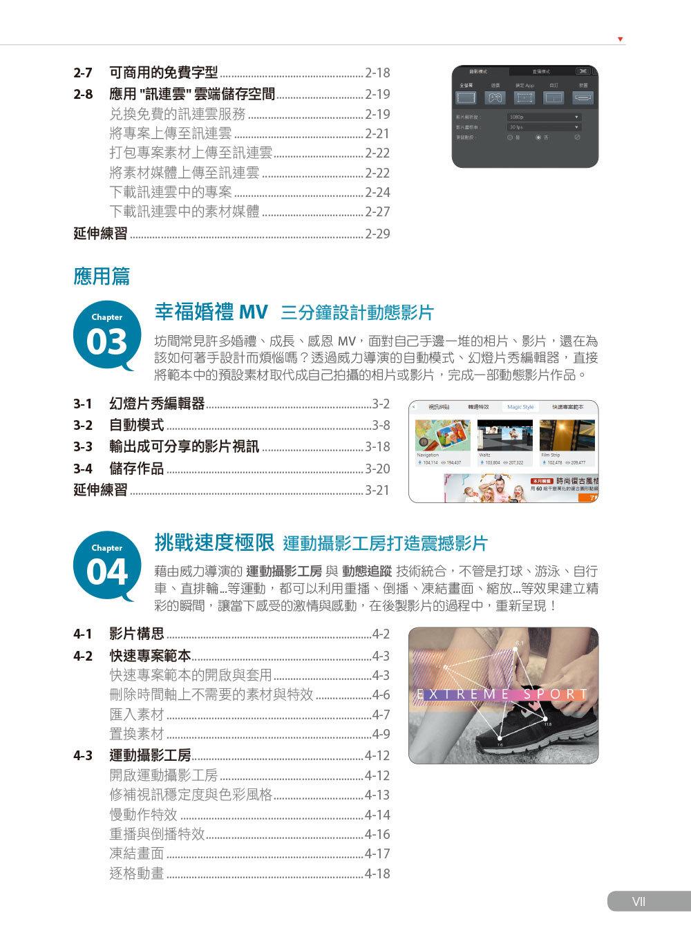 快快樂樂學威力導演18 - 影音/MV剪輯活用創意特蒐 (附影音教學/完整範例/試用版)-preview-2