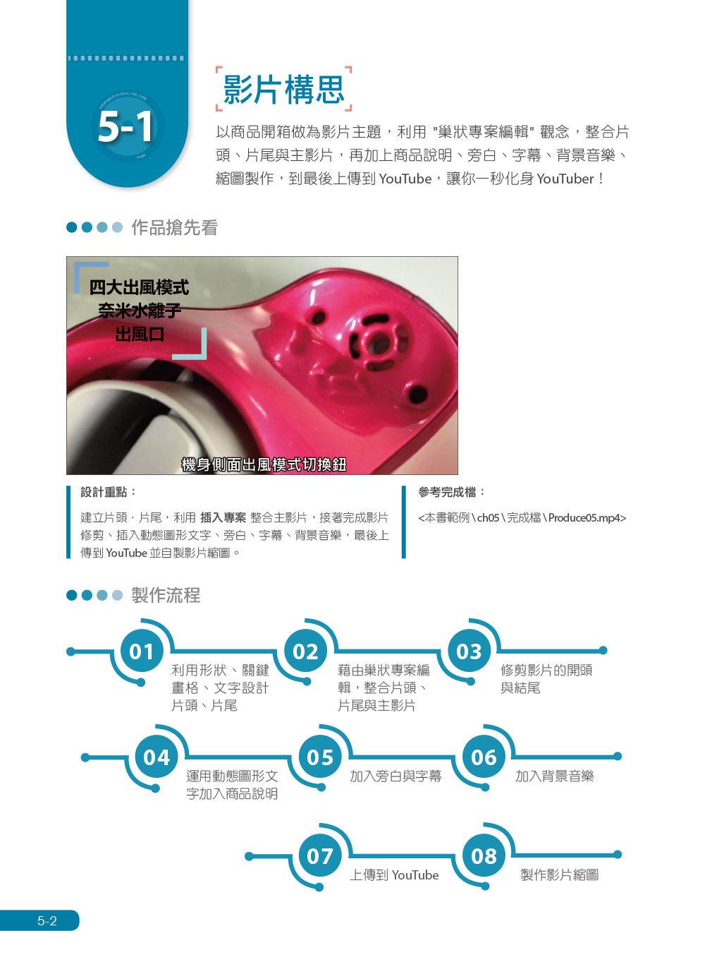 快快樂樂學威力導演18 - 影音/MV剪輯活用創意特蒐 (附影音教學/完整範例/試用版)-preview-6