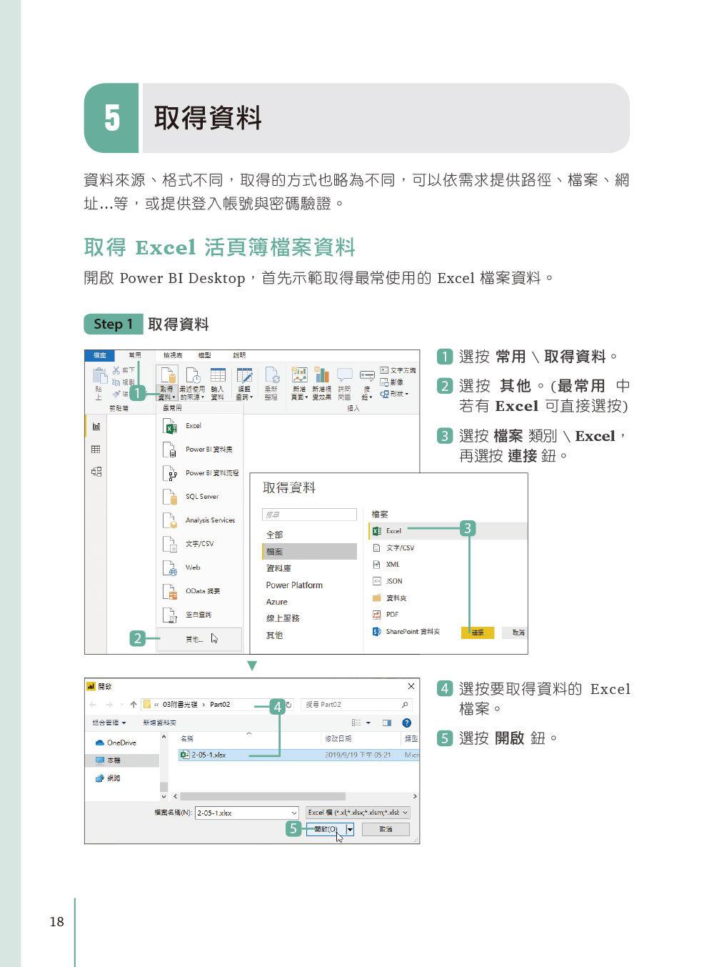 翻倍效率工作術 - 不會就太可惜的 Excel+Power BI 大數據視覺圖表設計與分析, 2/e-preview-3