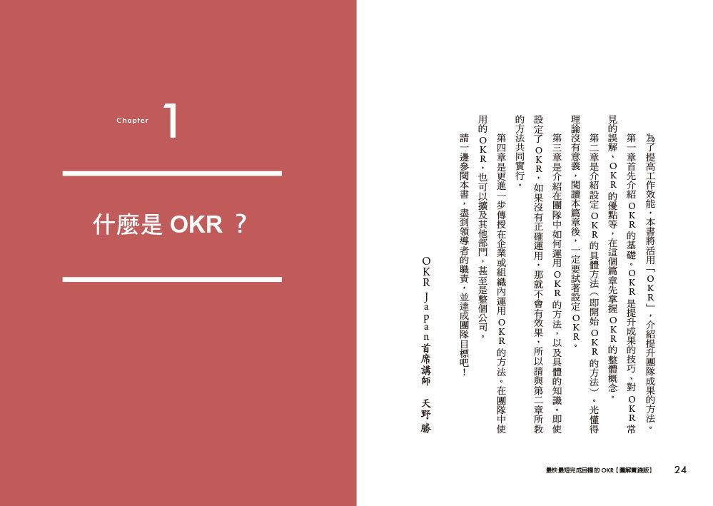 最快最短完成目標的 OKR【圖解實踐版】:從0開始教你使用 OKR,圖表分析+步驟解說,個人、團隊、企業都適用!(隨書送「OKR行動筆記」,杜絕瞎忙,效率翻倍)-preview-2