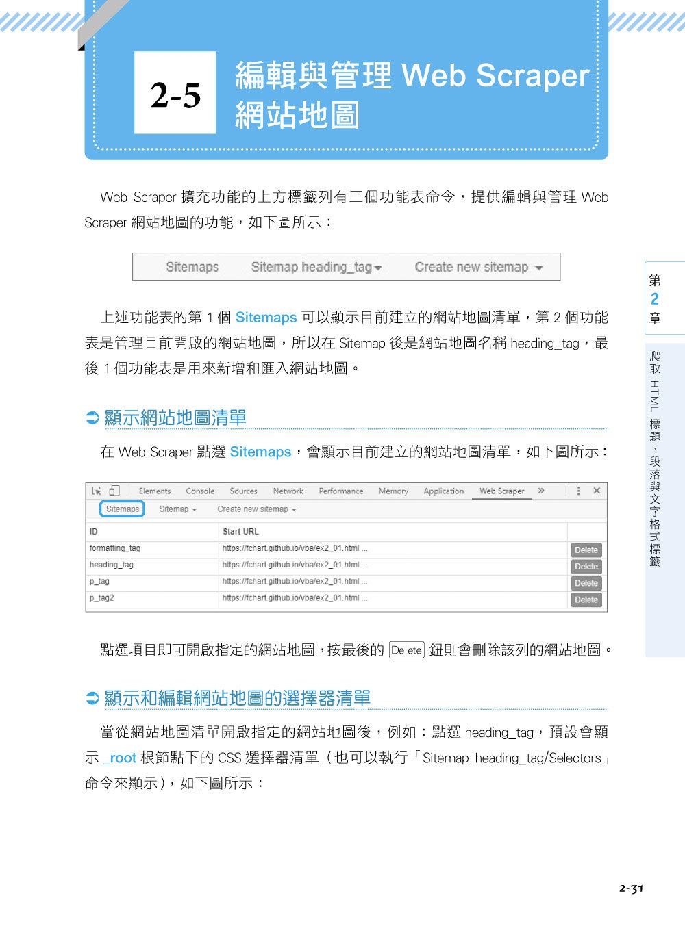 文科生也學得會的網路爬蟲:Excel VBA + Web Scraper-preview-1