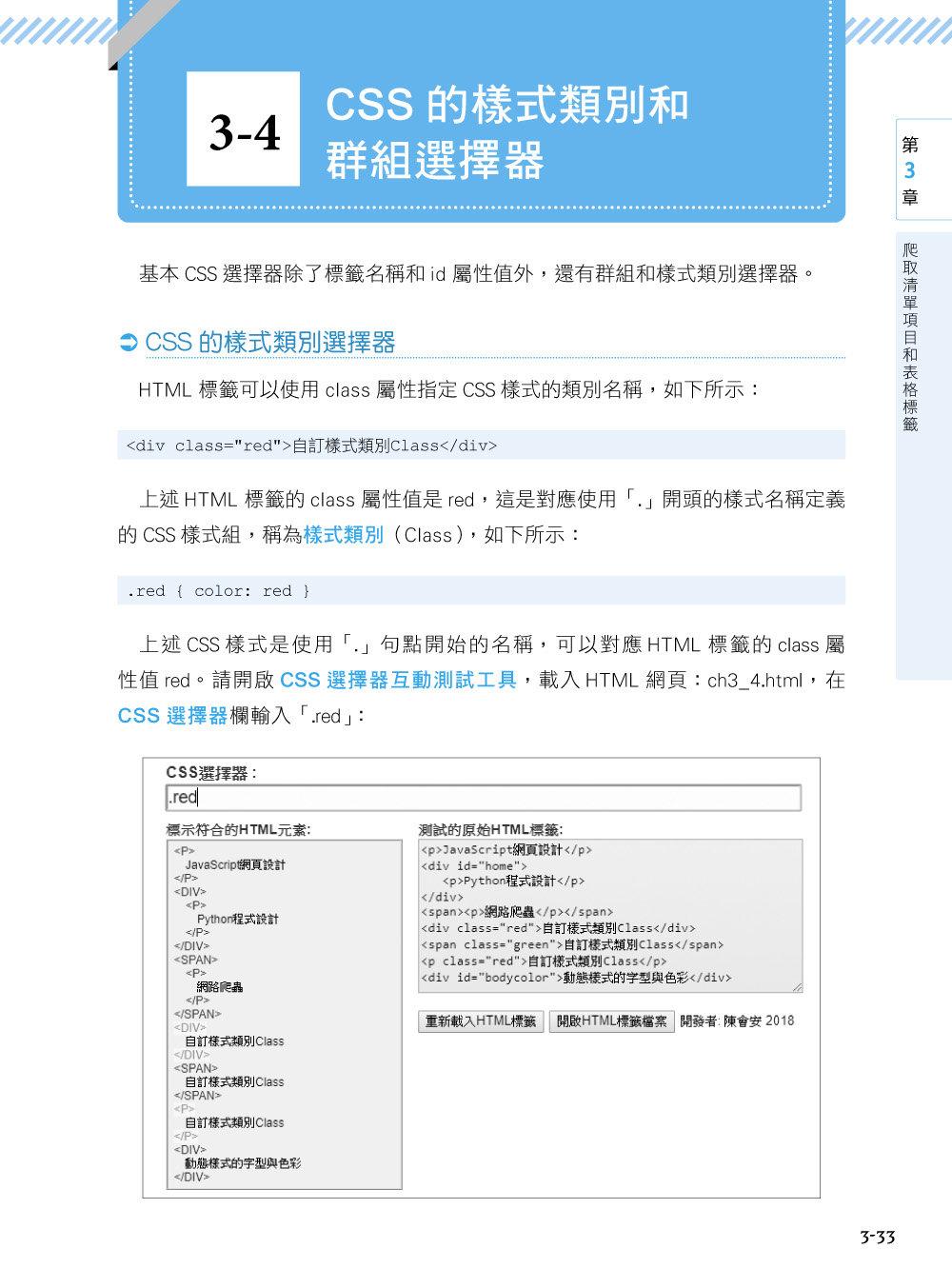 文科生也學得會的網路爬蟲:Excel VBA + Web Scraper-preview-3