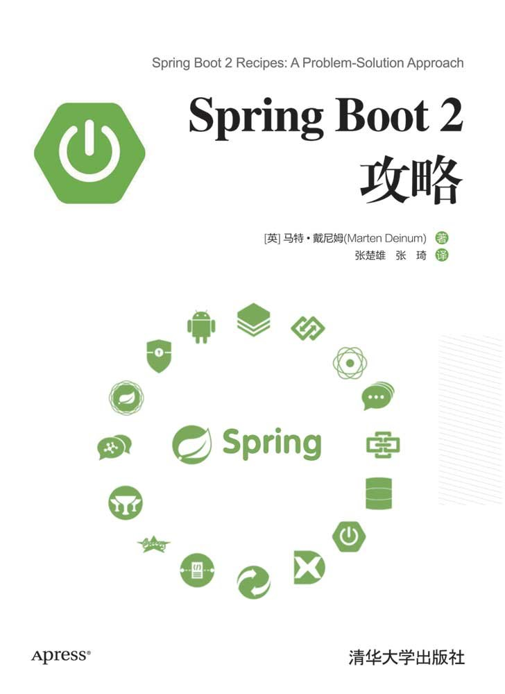 Spring Boot 2攻略 (Spring Boot 2 Recipes: A Problem-Solution Approach)-preview-1