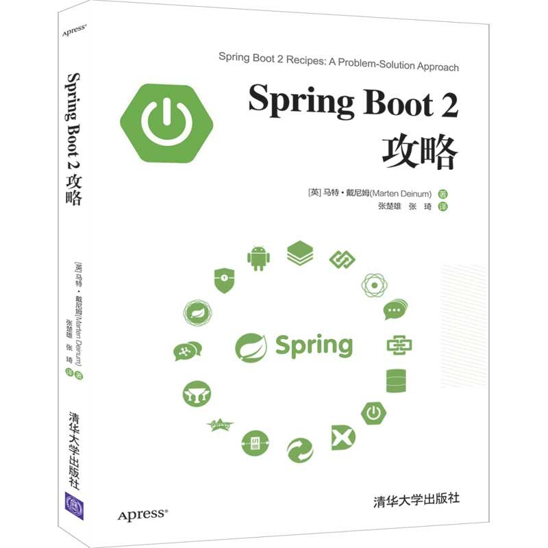 Spring Boot 2攻略 (Spring Boot 2 Recipes: A Problem-Solution Approach)-preview-3