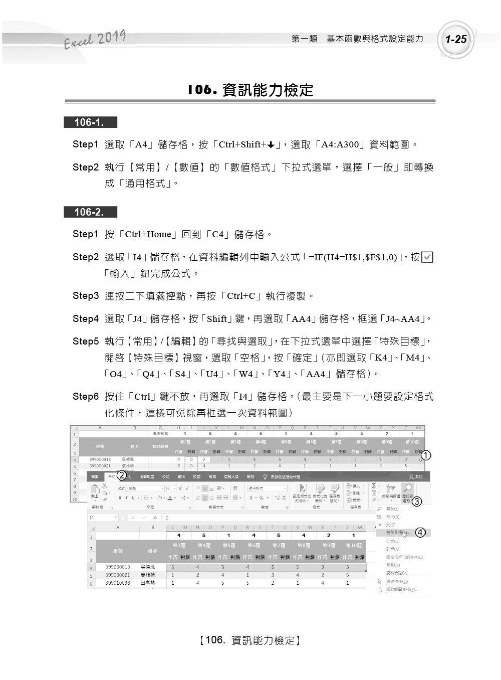 Excel 2019 實力養成暨評量解題秘笈-preview-2