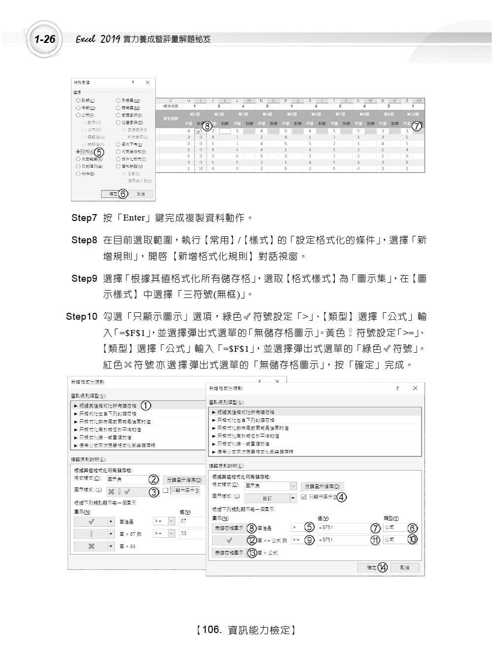 Excel 2019 實力養成暨評量解題秘笈-preview-3