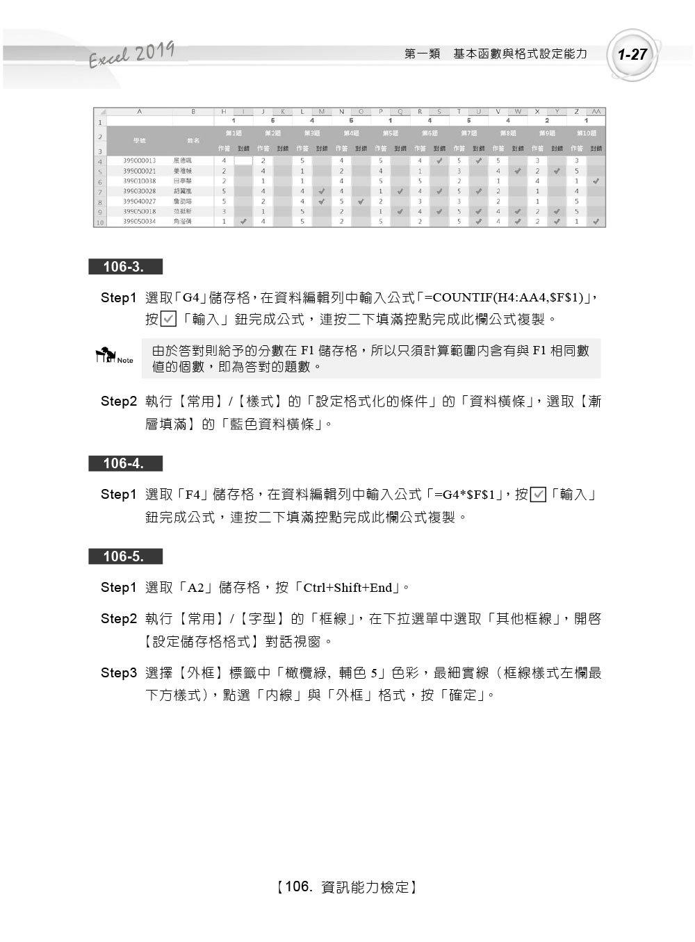 Excel 2019 實力養成暨評量解題秘笈-preview-4