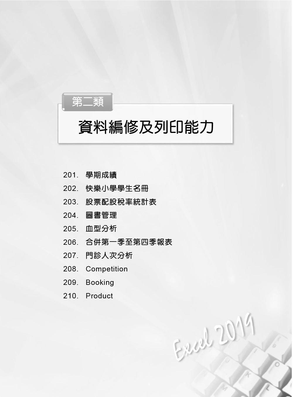 Excel 2019 實力養成暨評量解題秘笈-preview-6