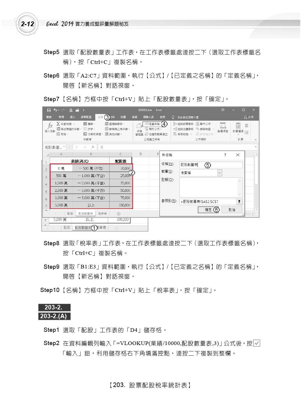 Excel 2019 實力養成暨評量解題秘笈-preview-8