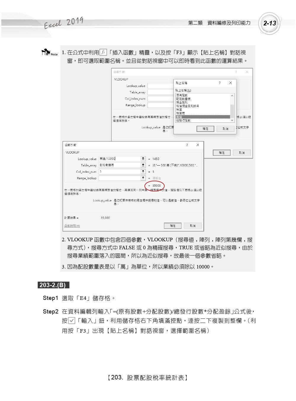 Excel 2019 實力養成暨評量解題秘笈-preview-9