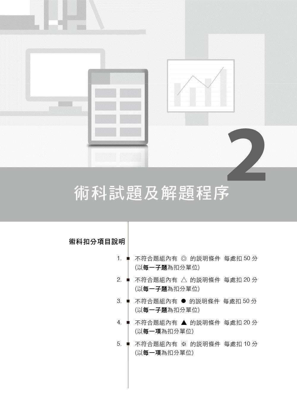 電腦軟體應用乙級檢定學術科解題教本|109啟用試題-preview-1