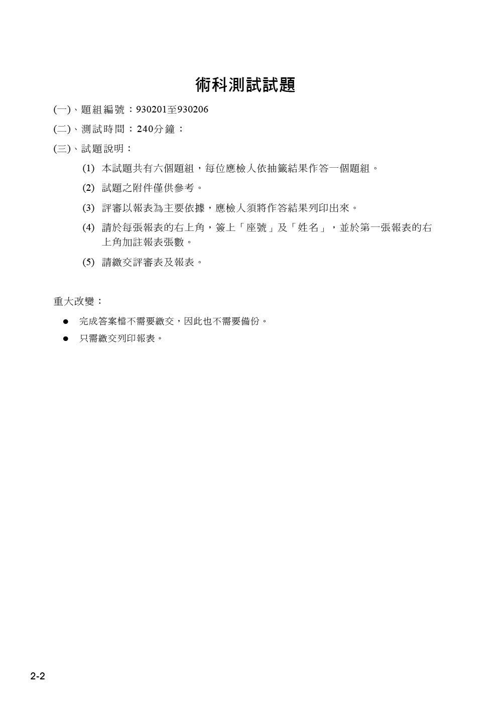 電腦軟體應用乙級檢定學術科解題教本|109啟用試題-preview-2