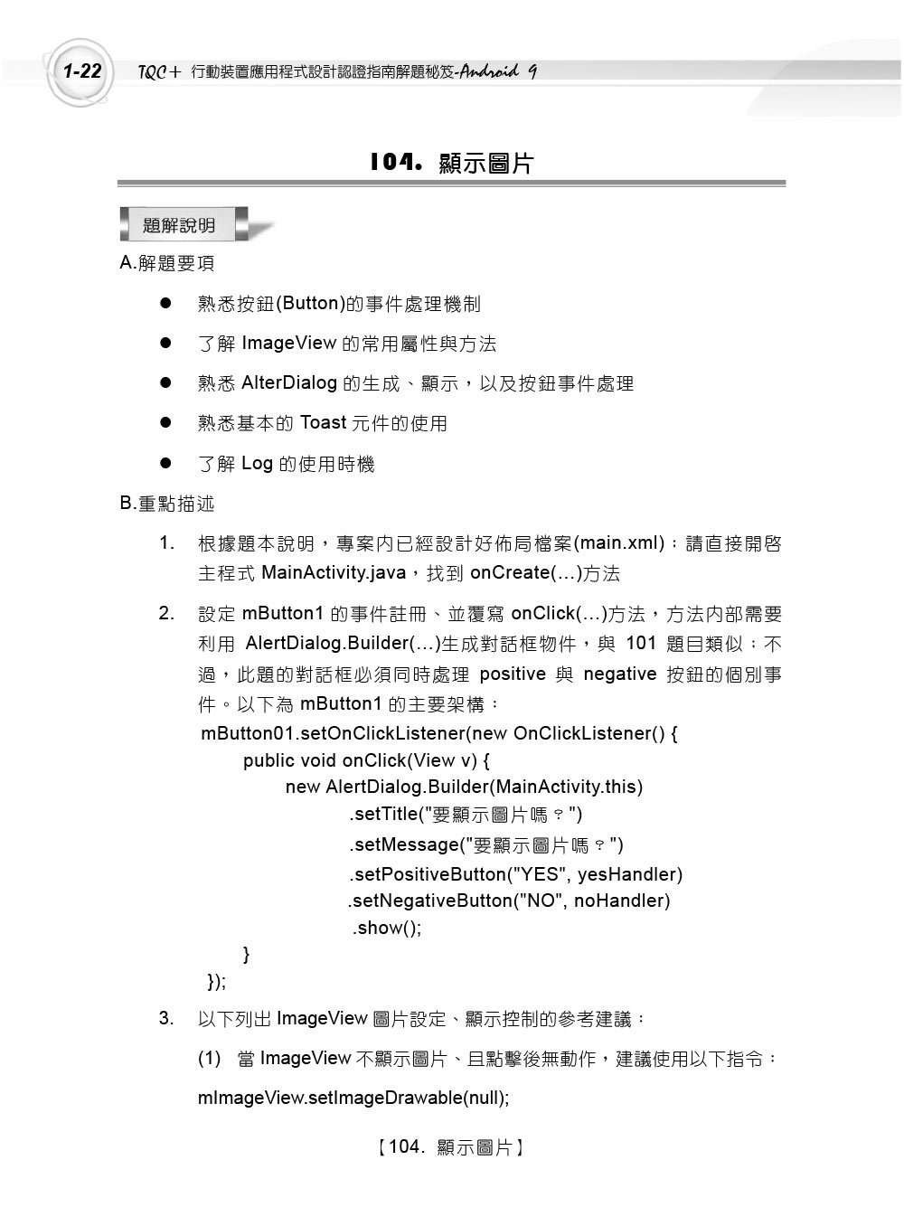 TQC+ 行動裝置應用程式設計認證指南解題秘笈 -- Android 9-preview-2