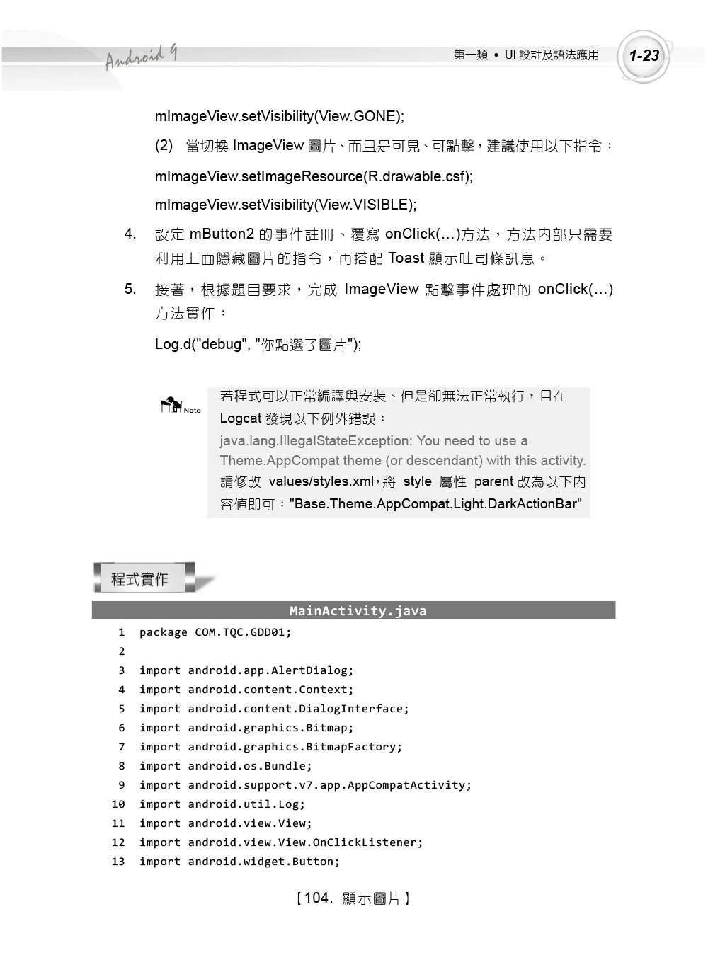 TQC+ 行動裝置應用程式設計認證指南解題秘笈 -- Android 9-preview-3