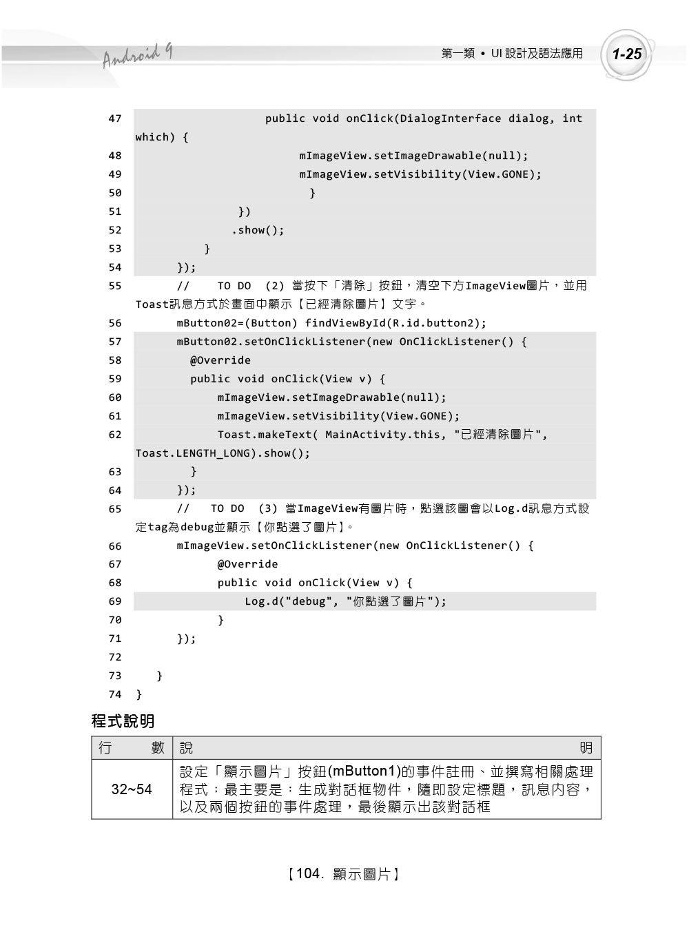 TQC+ 行動裝置應用程式設計認證指南解題秘笈 -- Android 9-preview-5