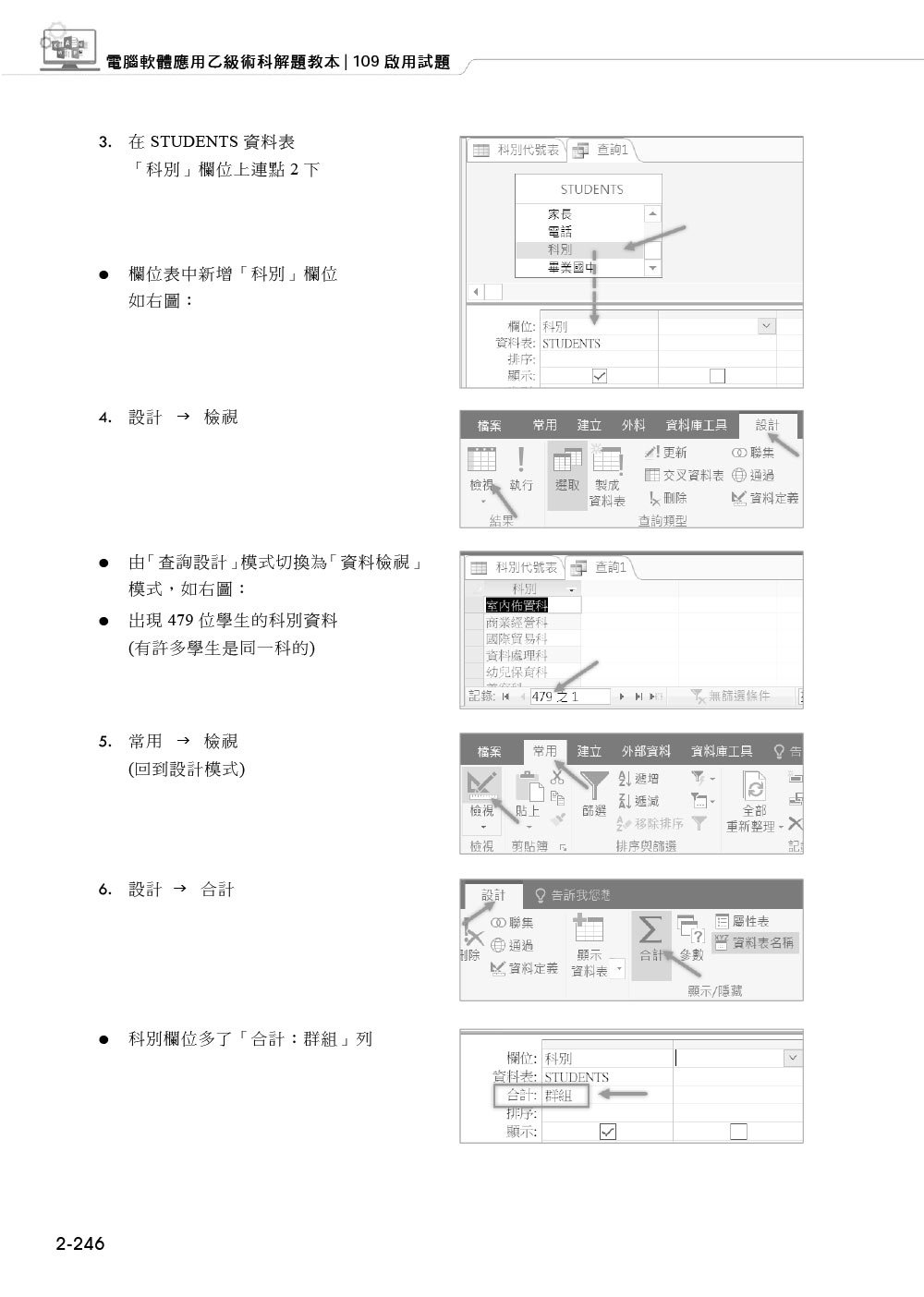 電腦軟體應用乙級檢定學術科解題教本|109啟用試題-preview-6